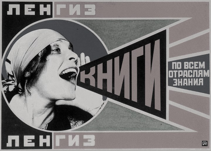 Propaganda Revolucionaria
